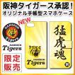 「阪神タイガース」 手帳型スマホケース 猛虎魂モデル (iPhone6s/6 専用) グッズ