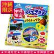 沖縄限定 ハイチュウ パイナップル 12粒×5本入 (ゆうメール可能) (沖縄 お土産 お菓子)