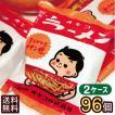 元祖 オキコラーメン 96個(48個×2ケース) 沖縄 お土産