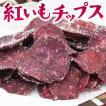 紅いもチップス 80g 沖縄お土産