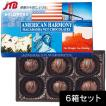 アメリカ お土産 アメリカンハーモニーマカダミアナッツチョコ 6箱セット(各6粒入) チョコレート お菓子