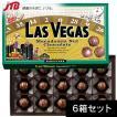 アメリカ お土産 ラスベガス マカダミアナッツチョコ15粒入6箱セット チョコレート