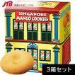 シンガポール お土産 プラナカンハウス マンゴークッキー5枚入 3箱セット クッキー