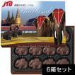 タイ お土産 タイ エレファントダークチョコ 6箱セット(各12粒入) チョコレート お菓子