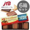 スイス お土産 スイス チョコクッキー10枚入 6箱セット クッキー