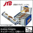ドバイ お土産 Arabian Delights(アラビアンデライツ) アラビアンデライツ チョコデーツミニ12箱セット チョコレート
