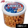 アメリカ お土産アメリカ キャラメルポップコーン3個セットアメリカ