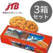 ペルー お土産 ペルー チョコチップクッキー3箱セット...