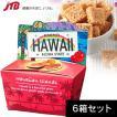ハワイ お土産 ハワイ ココナツトースト6箱セット お菓子