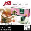 ベトナム お土産 PHUC LONG(フックロン) ベトナム はす花茶1箱 ロータスティー 蓮