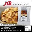 カンボジア お土産 MADAM SACHIKO(マダムサチコ) 黒こしょうバナナチップス1袋 スパイシー ドライフルーツ バナナチップス