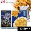 香港 お土産 香港 チリプロウンロール 3箱セット(各5袋) お菓子