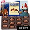 ハワイアンホースト 香港 お土産 香港バケーションチョコ14粒入 6箱セット チョコレート Hawaiian Host ハワイアンホースト お菓子