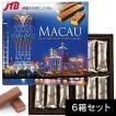 マカオ お土産 マカオ ウエハースチョコ12袋入 6箱セット チョコレート お菓子