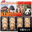 中国 お土産 中国 パンダクッキー6箱セット|クッキー...