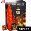 中国 お土産 上海 チョコフレーク 80g×6箱セット チョコレート お菓子