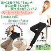 ストレッチチノカラーストレートパンツep-007メール便限定送料無料4色S〜LL