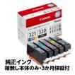 送料無料【純正アウトレットインク】Canon(キヤノン)純正 インクカートリッジ  BCI-321+320/5MP マルチパック <<発送日より1ヶ月間保証付>>