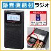送料無料 AudioComm 録音機能付ラジオ ブラック ワイドFM 補完放送対応 RAD-F830Z-K OHM オーム電機 07-8370