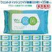 ウェットティッシュワイド 除菌 20枚入×8個セット  送料無料(沖縄・北海道・離島は除く)