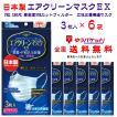 日本製 エアクリーンマスク EX 3枚×6袋 ふつうサイズ PM2.5対応 立体三層構造マスク ゆうパケット便限定 送料無料