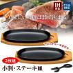 ステーキ皿 鉄板 IH対応 小判 2枚組 業務用 鉄 鉄器 鋳物 鉄板 プレート ステーキ 皿