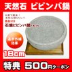 石焼き ビビンバ鍋 敷板付 18cm