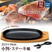 ステーキ皿 鉄板 小判 1枚組 IH対応 業務用 鉄 鉄器 鋳物 鋳型 鉄板 プレート ステーキ 皿