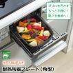 魚焼きグリル プレート 耐熱陶器 角型 電子レンジ対応 オーブン グリル