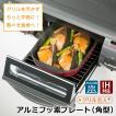 魚焼きグリル プレート 角型 アルミフッ素 IH 直火対応 オーブン グリル