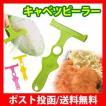 キャベツ ピーラー ののじ 【ポスト投函・送料無料】