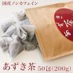 あずき茶200g(50包) 北海道産/小豆茶/ノンカフェイ...
