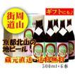 京都の地ビール 周山街道ビール詰合せ500ml×6本 GGK羽田酒造「送料無料」