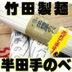 半田手のべ 125g×40束入 「徳島」竹田製麺 半田めん そうめん