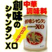 創味 シャンタンXO 800g缶 中華料理調味料「京都」創味食品工業(株)