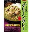 スパイスリゾート タイ風グリーンカレー HOT S&B SB エスビー食品