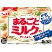 まるごとミルクのクリームシチュー S&B SB エスビー食品