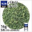 セレクトパセリ チップ S缶16g S&B SB エスビー食品