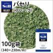 セレクトパセリ フレーク 袋100g S&B SB エスビー食品