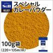 スペシャルカレーパウダー 袋100g 業務用 スパイス 香辛料 S&B SB エスビー