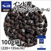 インド産ブラックペッパー ホール 袋100g セレクトスパイス 黒胡椒 スパイス 調味料 カレー 業務用 SB S&B エスビー食品