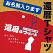 還暦祝い オリジナル Tシャツ デザイン 還暦はつらいよ 赤 プレゼント 名入れ 男性 女性