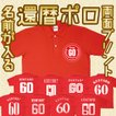 還暦祝い オリジナル ポロシャツ両面プリント 1 赤 プレゼント 名入れ 男性 女性