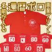 還暦祝い オリジナル ポロシャツ両面プリント 2 赤 プレゼント 名入れ 男性 女性
