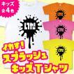 おもしろ Tシャツ イカ スプラッシュ ゲーム パロディ キッズ 子供 全4色