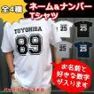 名入れ Tシャツ 半袖 ネーム&ナンバー メンズ レディース 全4色