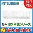 ハウジングエアコン MSZ-2217BXAS-W-IN 三菱電機 壁掛形 霧ケ峰 BXASシリーズ マルチ室内ユニット 6畳程度 単相200V ワイヤレス 室内機単品