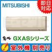 ハウジングエアコン MSZ-2217GXAS-T-IN 三菱電機 壁掛形 霧ケ峰 GXASシリーズ マルチ室内ユニット 6畳程度 単相200V ワイヤレス 室内機単品