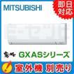 ハウジングエアコン MSZ-2217GXAS-W-IN 三菱電機 壁掛形 霧ケ峰 GXASシリーズ マルチ室内ユニット 6畳程度 単相200V ワイヤレス 室内機単品