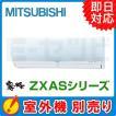 ハウジングエアコン MSZ-3617ZXAS-W-IN 三菱電機 壁掛形 霧ケ峰 ZXASシリーズ マルチ室内ユニット 12畳程度 単相200V ワイヤレス 室内機単品